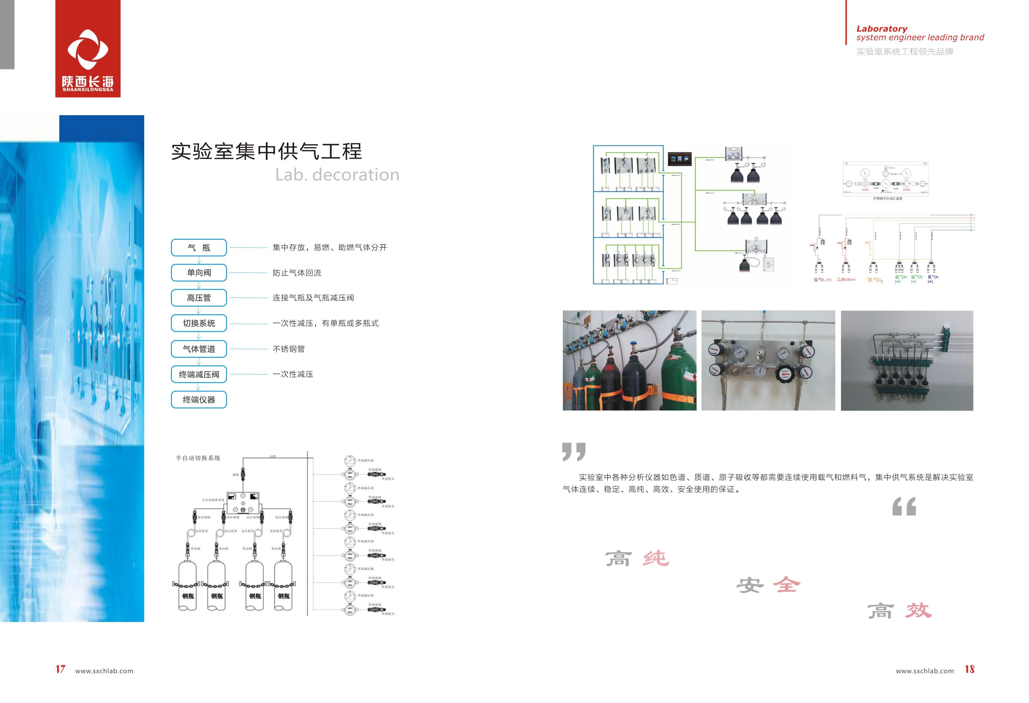 0422-实验室工程-10.jpg