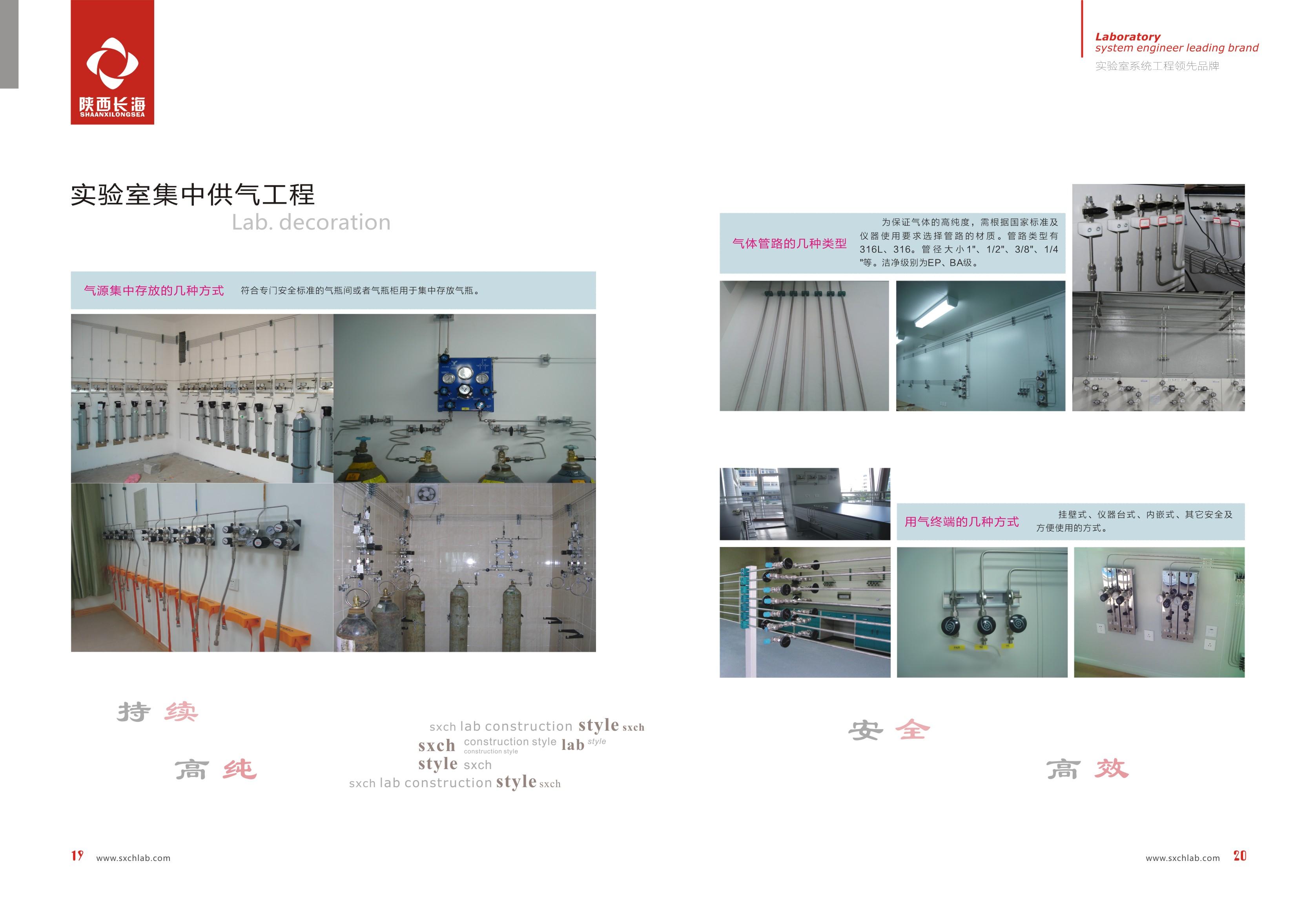 0422-实验室工程-11.jpg